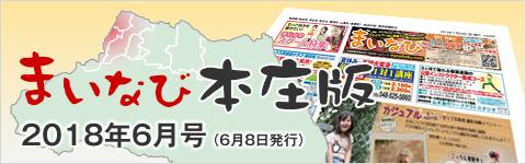 まいなび本庄版2018年6月号(6月8日発行)